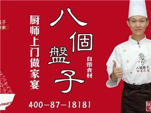 南京年夜饭预定 八个盘子 让生活更值得期待