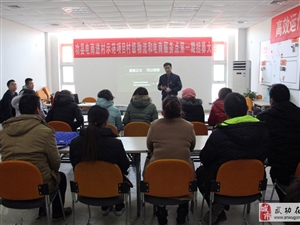 武功县电商进农村示范项目村级物流和电商服务点第一期招募大会举行