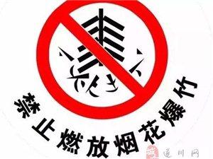 遂川:城区禁止燃放烟花爆竹,已开始实行!