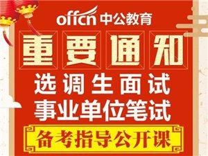 中公教育事业单位公告解读及选调生面试备考邀请函