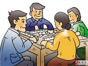 春节打多大的麻将会被治安处罚?