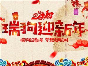 华帝厨具――在此恭祝全县人民新春快乐!