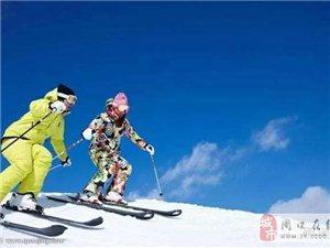 【有福利】滑雪、温泉自驾游门票超低价销售中。。。