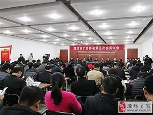 潍坊市广告协会第五次会员大会