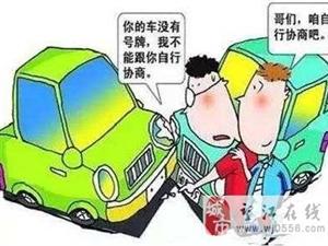 哪些交通事故不能私了