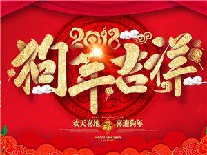 阳光林森家居――祝全县人民新春快乐!