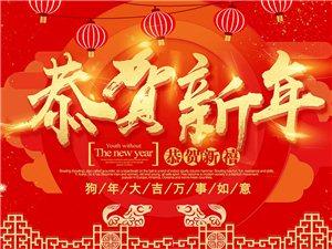 贝伦艺术――在此恭祝全县人民新春快乐!