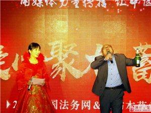 2018中国法务网、潍坊本草堂新年联欢会
