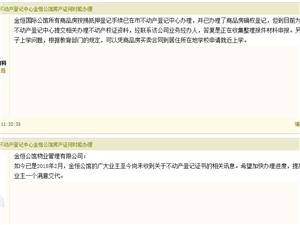 金恒公馆物业管理有限公司拿钱没有办房产证么????