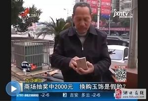 湖口市民在超市中奖2000元,竟是骗局?