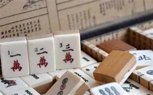 春节期间打麻将的注意了,弄不好你就会被治安处罚或拘留!