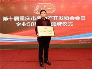 重庆市房地产开发企业50强榜单出炉 贵博地产位居28位