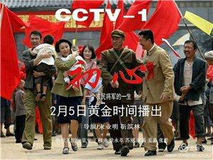 《初心》今晚8点CCTV1荣耀首映!