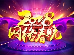 2018博兴第六届网络春晚