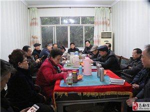 南部县老体协年终工作总结团拜会
