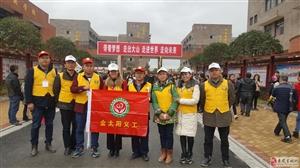 金太阳公益协会2017年度公益活动纪要