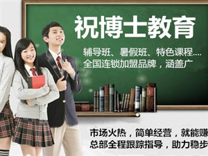 在陕西渭南开个什么样的辅导班招生快?