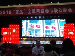 天津宝坻网络春晚  一场盛大的综合文艺盛宴