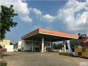 光山:期待已久的加油站终于开业了