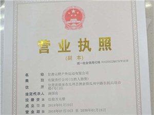 甘肃瓜州又一户外运动公司注册成立