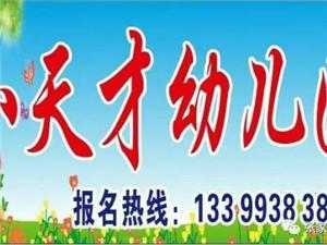 小天才幼儿园2018年春季招生开始啦!