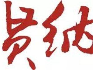 龙川找工作,招工的看过来!2018龙川大型网络招聘会开始啦!