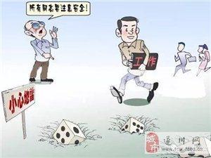 【警醒】遂川春�期�g,��Y200元以上的�⒈恢伟蔡��P!警方�来颍�