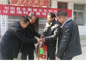 旬阳县太极城文化研究会义务写春联活动走进任家湾村