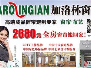 窗帘还得加洛林窗帘-中国绿色环保品牌!