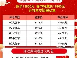广东2018年新交规增驾大车驾照开放户口报名驾校学车