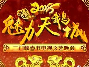 重磅:威尼斯人网站春节联欢晚会明晚开幕,威尼斯人网站现场直播
