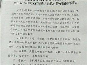 【兴文公安交警】关于取消旧城区石海路占道临时停车泊位的通知