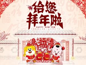 保定在线网2018春节大拜年