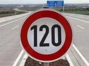 限速120开到110,结果罚200元扣6分,你中招没?