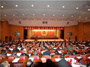 【聚焦两会】靖边县第十八届人大三次会议第二次全会,听取这三个报告!