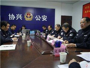协兴园区公安分局党委召开2017年度民主生活会