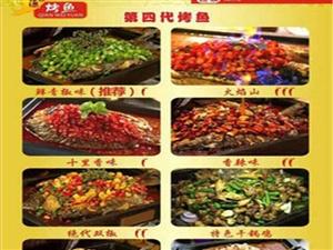 鱼当道烤鱼加盟条件及优势
