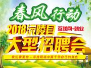 """沅陵县2018年""""春风行动""""现场招聘会(农历正月初九)"""