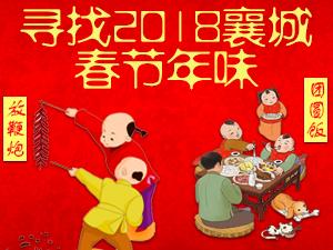 寻找2018美高梅平台春节年味