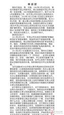 河南省平顶山市出了一桩冤案,这是当事人的申诉自述。