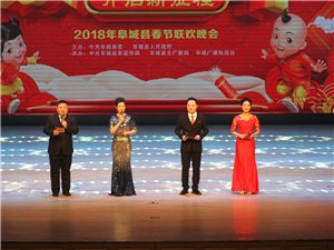 阜城县2018年春节联欢晚会掠影(高清)