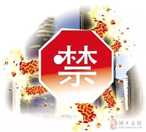 重磅!2018春节期间湖口中心城区全面禁放烟花爆竹!