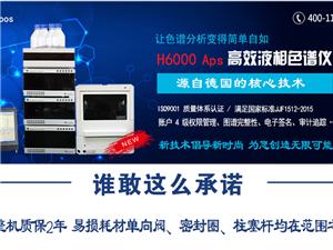 奥普斯H6000液相色谱仪
