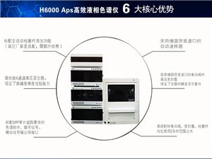 源自欧洲工业标准奥普斯H6000液相色谱仪