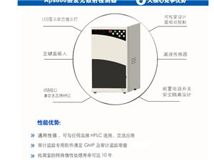 源自欧洲工业标准奥普斯aps-800蒸发光检测器
