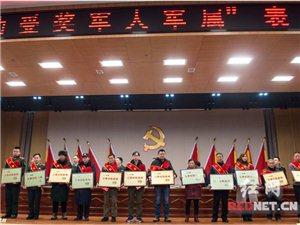 澳门网上投注赌场平台市召开立功受奖军人军属表彰大会