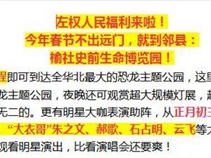 大衣哥朱之文、杨坤、石占明正月都来这里!左权人过年瞧明星+看恐龙