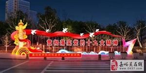 金沙国际网上娱乐官网2018年迎新春大型灯展