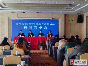 嘉峪关2018年迎新春系列活动新闻发布会在兰举行