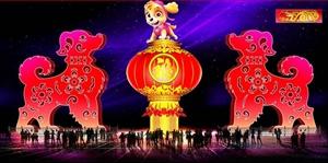 """""""不忘初心牢记使命""""金沙国际网上娱乐官网2018年迎新春大型灯展"""
